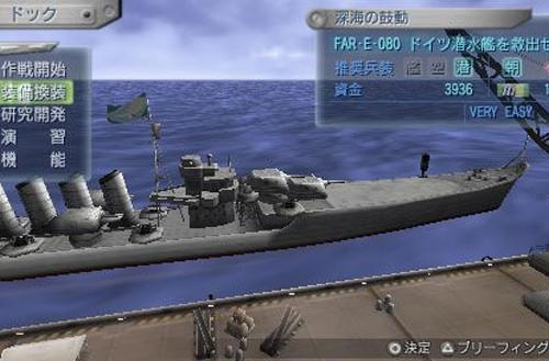 Koei's Warship Gunners 2 sailing to PSP