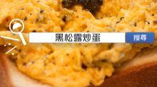 食譜搜尋:黑松露炒蛋