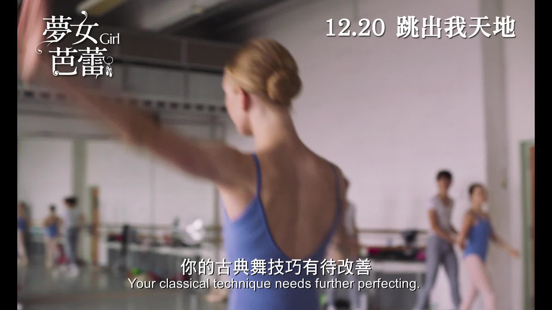 《夢女芭蕾》預告