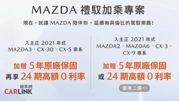 買MAZDA趁現在!本月入主指定車型享5年原廠保固及24期高額零利率