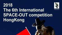 免費參加 第六屆國際發呆比賽2018 3月於香港首度舉行