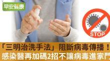 曾有效抗SARS!感染科醫呼籲三大招「趨吉避凶」不把病毒帶回家