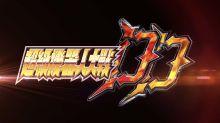 手遊《超級機戰人大戰 DD》預定 2019 年上架!事前登記活動開放!