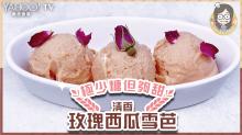 【雪糕食譜】極少糖但好夠甜!清香玫瑰西瓜雪芭
