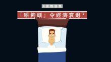 習慣發現:「唔夠瞓」令經濟衰退?