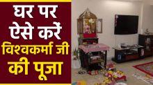 Vishwakarma Puja 2020: Vishwakarma Puja vidhi at Home | Importance of Vishwakarma puja at home