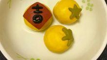 親子初級製作 新春「大吉」芝麻湯丸