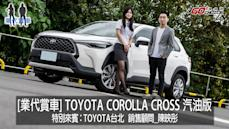 業代賞車-Toyota Corolla Cross!TOYOTA台北_銷售顧問 陳映彤
