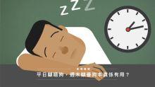 習慣睡眠:平日瞓唔夠,週末瞓番夠本真係有用?