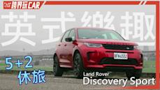 Land Rover Discovery Sport│200萬品味英式凹豆樂趣