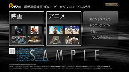 Sony Japan adds PS3 video downloads