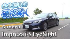 硬皮鯊的「溫 良 恭 儉 讓」Subaru Impreza 1.6i-S 5D EyeSight | 汽車視界新車試駕