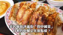 美名廚批評滿街「假中國菜」 日本的中餐文化係點樣?