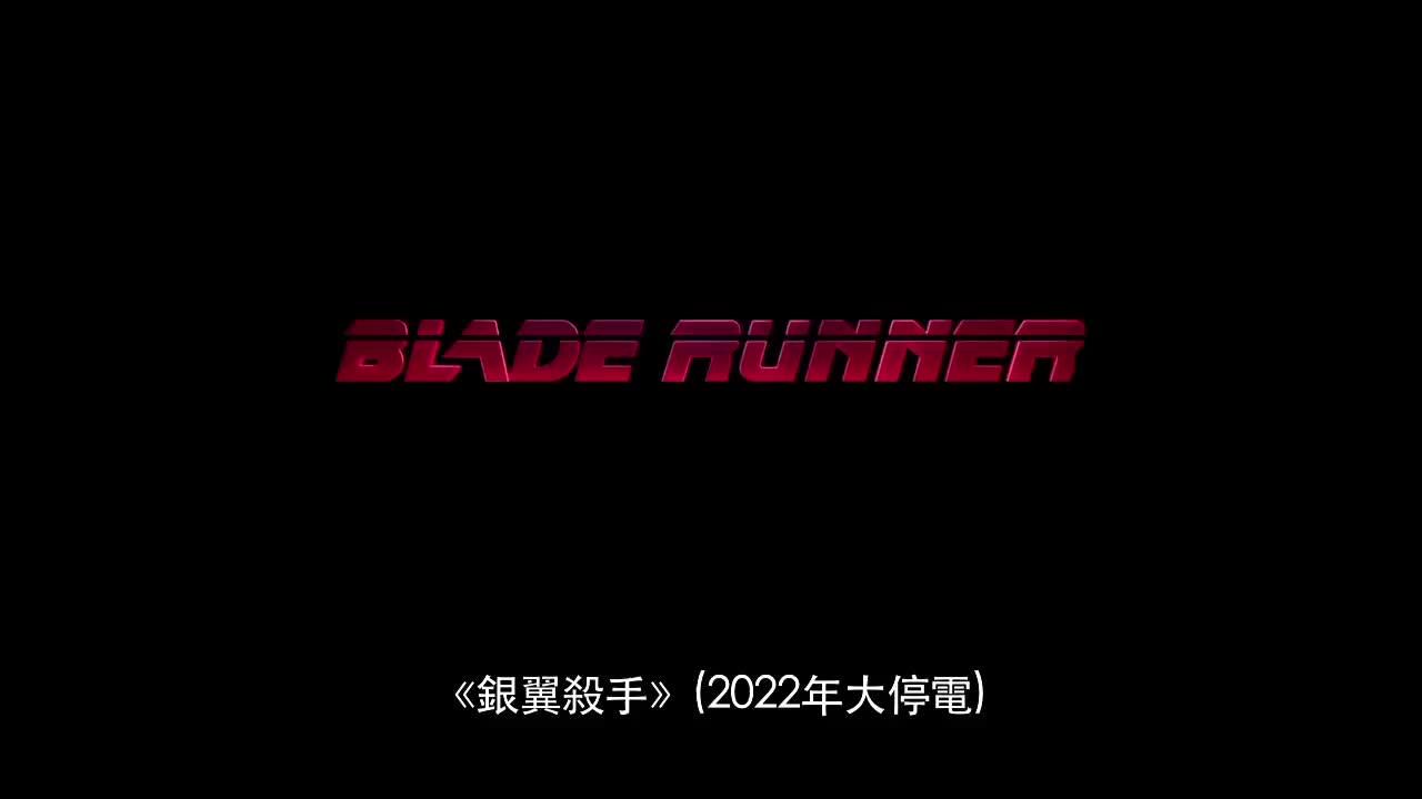 《銀翼殺手2049》動畫