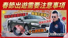 【開車幫幫忙】春節出遊開車需要注意事項!避免出遊時狀況連連!!