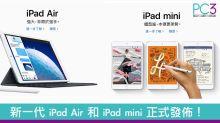 新一代 iPad Air 和 iPad mini 正式發佈!全面升級 A12 處理器!