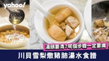 【健肺湯水】川貝雪梨燉豬肺!湯頭要清?呢個步驟最重要