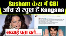 Kangana Ranaut reacts on CBI inquiry in Sushant Singh Rajput case
