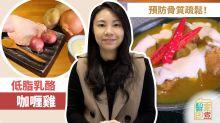 【咖喱食譜】低脂乳酪咖喱雞!預防骨質疏鬆要補鈣質+蛋白質