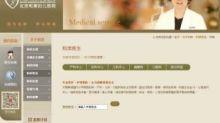 【1509】和美醫療斥3億人幣購南通婦產科醫院51%