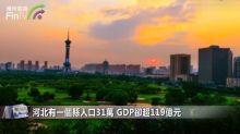 河北有一個縣人口31萬 GDP卻超119億元