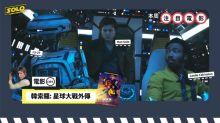 電影LoL: 韓索羅: 星球大戰外傳