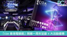 「CGA 香港電競館」一周年呈獻 4 大活動優惠 身份證有「1」字要留意了