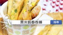 食譜搜尋:粟米蝦春卷棒