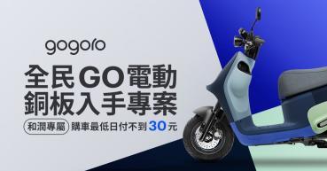 【Gogoro】全民 GO 電動!銅板入手專案