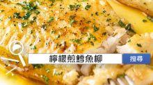 食譜搜尋:檸檬煎鱈魚柳