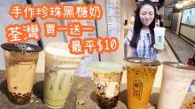 【荃灣美食】手作珍珠黑糖奶鮮芋奶!買一送一最平每杯$10