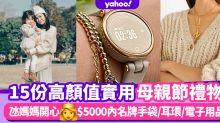 母親節禮物2021 $5000內名牌手袋/耳環/電子用品!慰勞貪靚媽媽15件輕奢禮物