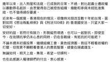 港國安法下「白紙抗爭」 黃之鋒:香港很像幾十年前台灣