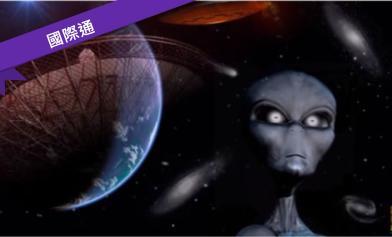 外星人來了?11年來最強訊號
