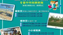 台中市願景館推繪本日和小小導覽員體驗 即起免費報名