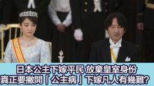 葡萄友:公主為愛情甘心變凡人 日本公主要放棄的有什麼?