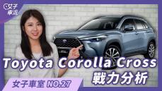 Toyota Corolla Cross 真香?同級車比一比