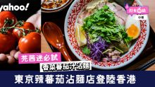【中環美食】東京辣蕃茄沾麵店登陸香港!芫茜迷必試香菜蕃茄汁沾麵
