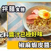 【拌麵食譜】椒麻蝦皮醬拌麵 唔使配料 醬汁已極好味