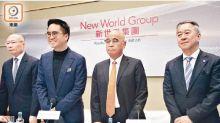 新世界發展半年盈利112億