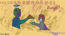 星期四催至有:為咗避稅 公司寧願捐錢都唔出Bonus?