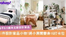 【網購家品】21件日系/北歐小家品 小房間變身IG打卡位