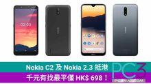 Nokia C2 及 Nokia 2.3 抵港,千元有找最平僅 HK$ 698!