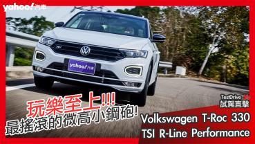【試駕直擊】玩樂至上的微高小鋼炮!2021 Volkswagen T-Roc 330 TSI R-Line Performance山野試駕!