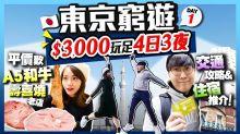 【東京窮遊】自由行4日3夜之旅不到台幣12000 東京Vlog Day1