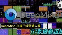 DeepMind 打機已經勁過人類,57款遊戲超越