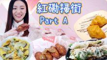 【紅磡掃街A-玫瑰雞+台山皺皮腸+蛋煎餃+奶黃牛角!!】
