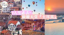 猶如回到過去,親歷其境!旅遊天堂「土耳其」~100個人生必去景點系列