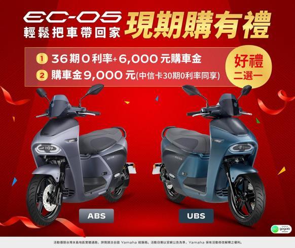 【台灣山葉】EC-05現期購有禮 輕鬆把車騎回家