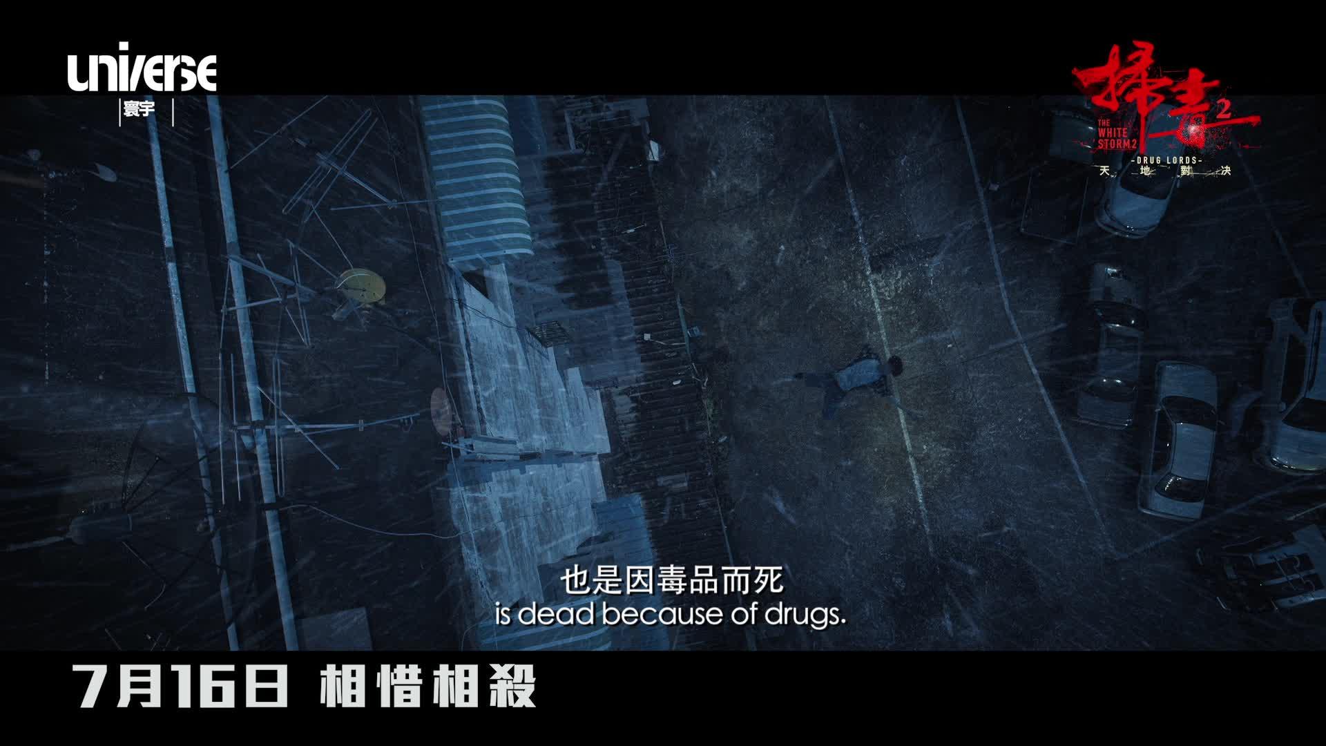 《掃毒2:天地對決》電影預告